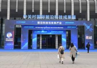 2019中关村论坛与会专家:新动能塑造中国经济发展新优势