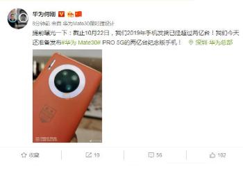 何刚:华为2019年手机发货量已超2亿台