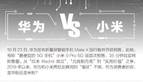 """华为VS小米,5G手机哪家""""香""""?"""