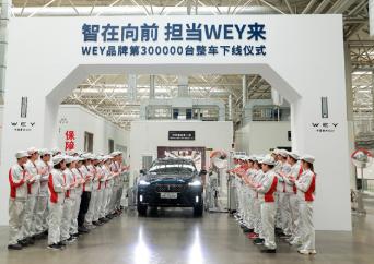 WEY第30萬輛整車正式下線,實現了中國品牌向上突破的再度進階