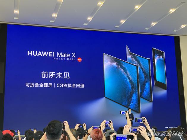 华为首款5G折叠屏手机Mate X开售,Mate X  8GB+512GB版价格为16999元