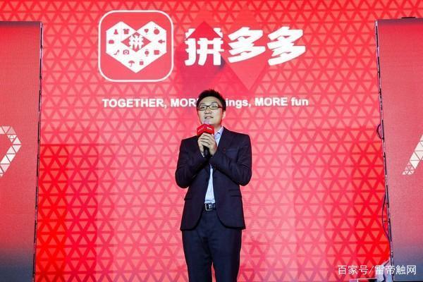 ?拼多多市值464亿美元超京东,成为中国第四大互联网公司
