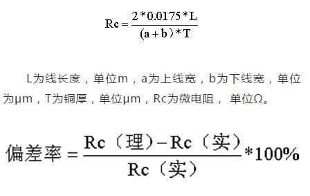 线路板线电阻影响因素与微电阻精准控制实验研究