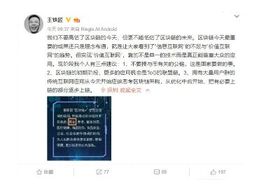 原快播创始人王欣:不要高估区块链的今天,更不能低估区块链的未来