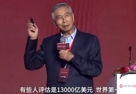 ?中国工程院院士倪光南:华为估值13000亿美元,世界第一
