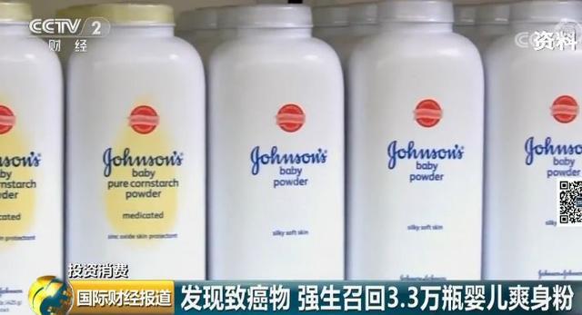 强生婴儿奶粉15项新检测结果均未发现石棉