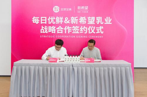 每日优鲜与新希望乳业签订战略合作,携手定义低温鲜牛奶新标准