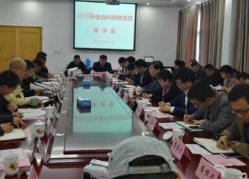 国家科技特派员制度推行20周年总结会议精神座谈会在京召开