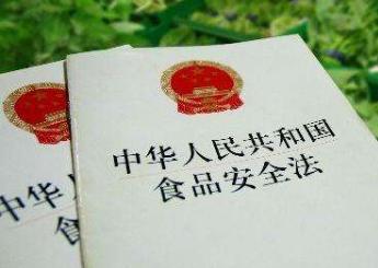 《中华人民共和国食品安全法实施条例》将于今年12月起施行