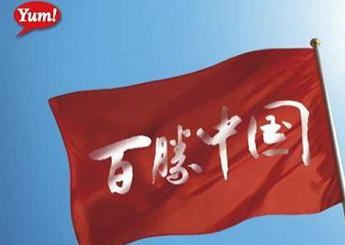 百胜中国三季度财报公布:营收同比增长5%,净利润增长11%