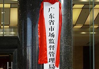 广东市监局今年查处食品违法案件5525宗,取缔无证企业85家