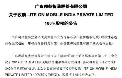 领益智造2.1亿收购光宝印度子公司,助力赛尔康印度发展