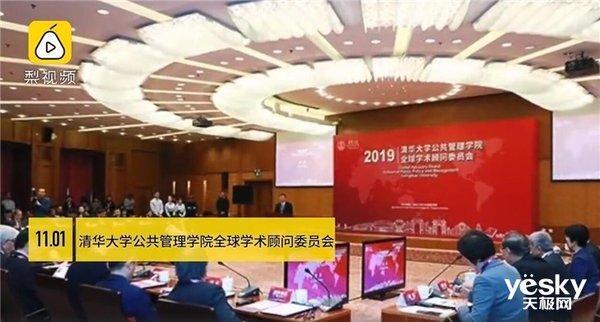 马云、马化腾任职清华大学公共管理学院,培养更多全球领袖人才