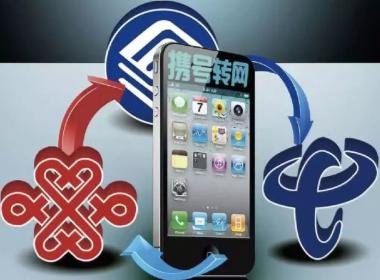 携号转网将在本月全国实施,移动、电信和联通三大运营商怎么选择?