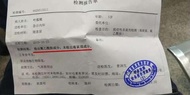 广东珠海心笛摇篮幼儿园5岁男童就餐误食老鼠药中毒死亡