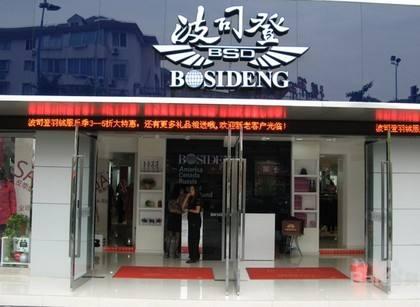 羽绒服价格上涨,波司登发布万元级别的登峰系列羽绒服