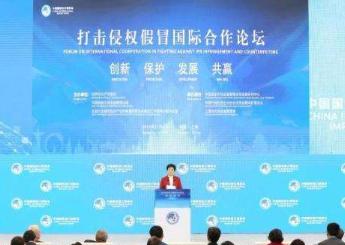 打击侵权假冒国际合作论坛在上海举行,查处网络交易案件1.8万件