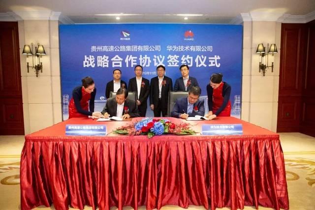 贵州高速集团与华为签署战略合作,共同推进贵州高速公路数字化转型