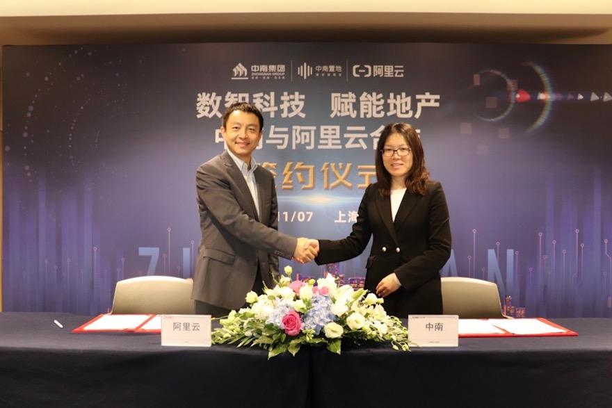 阿里云与中南集团签署合作,共同打造地产行业数智化转型新标杆