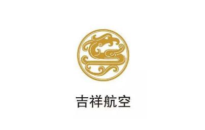 吉祥航空拟10亿元收购吉道航100%股权