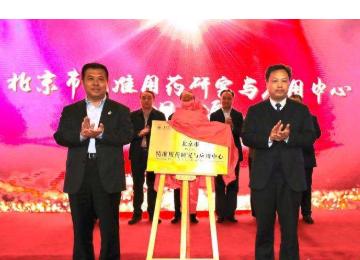 北京市精准用药研究与应用中心成立,以解决临床研究成功率低的问题