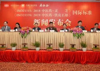 ISO已发布45个中医药国际标准,中医药快步融入国际医药体系