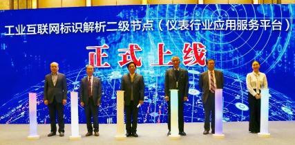 工业互联网标识解析二级节点在济南上线