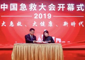 """第三届""""中国急救大会(2019)""""在京开幕"""