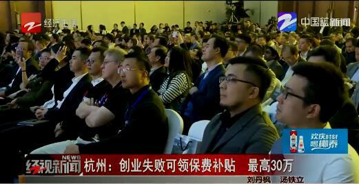 杭州创业失败可领30万补贴,解除创业者的后顾之忧