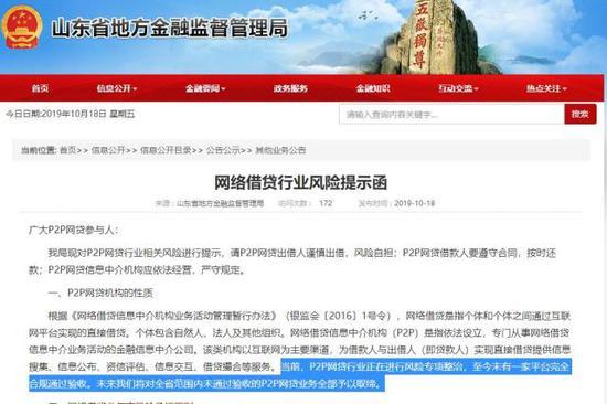 重庆宣布取缔全部P2P网贷机构:任何机构未经许可不得开展P2P网贷业务
