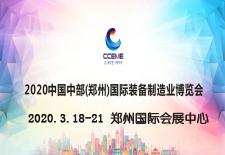 三月中部制博会郑州展启领智能制造未来