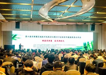 2019全国老年健康服务业年会在天津召开,助力推动三地医养结合