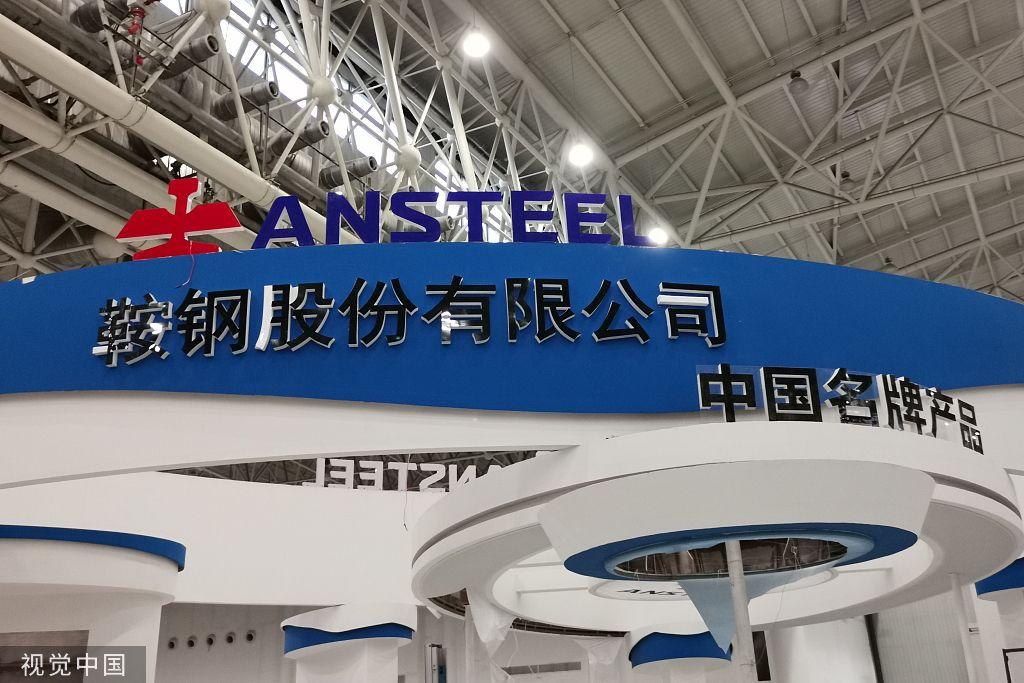鞍钢集团董事长谭成旭约谈朝阳钢铁负责人,提出严肃批评