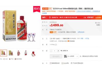 15万瓶茅台上线苏宁易购和天猫超市遭秒杀,售价1499元