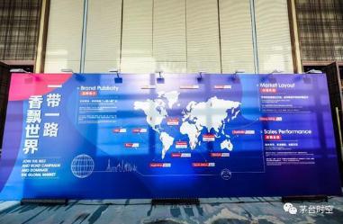 2019年贵州茅台酒海外经销商大会在广东珠海举行