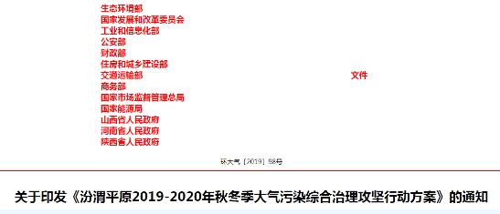 《汾渭平原2019-2020年秋冬季大气污染综合治理攻坚行动方案》印发