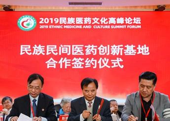 2019民族医药文化高峰开心色情综合网在京举行,与会学者大力传承民族医药文化