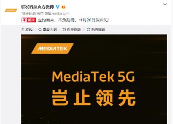 """联发科将于本月举行""""MediaTek 5G方案发布暨全球合作伙伴大会"""""""