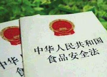 新版《中华人民共和国食品安全法实施条例》将于下月起施行