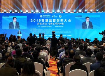 2019智慧监管创新大会在京举办,推动药品智慧监管模式创新