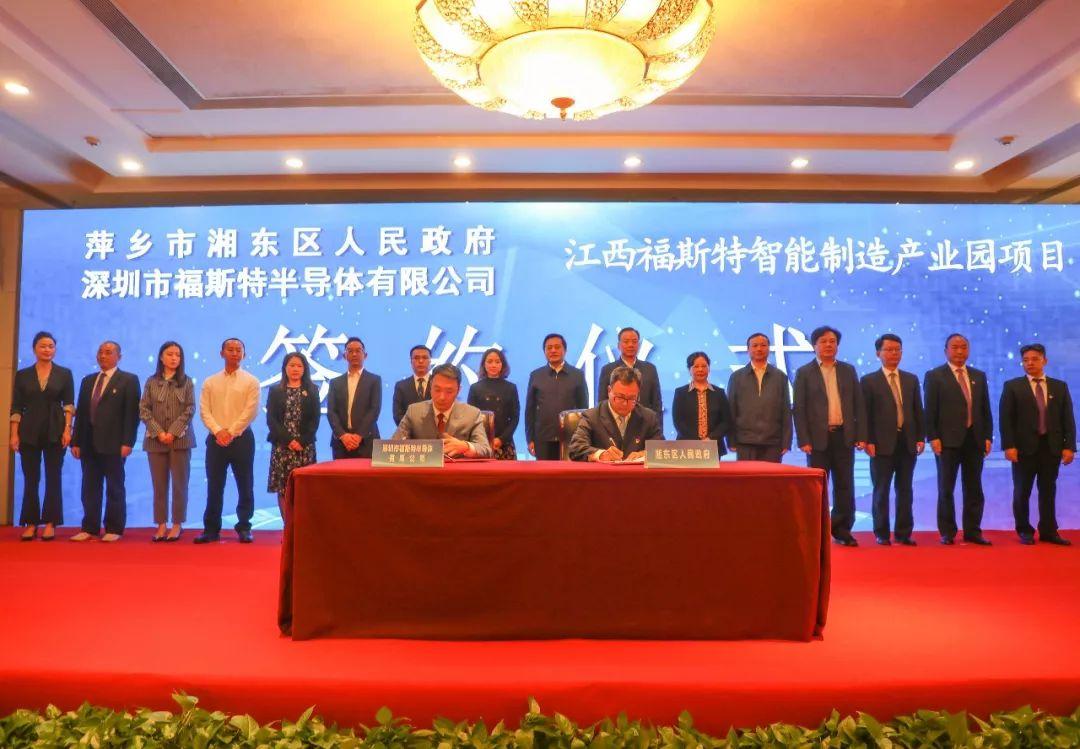 湘东区与深圳市福斯特半导体签订合作,总投资60亿元建半导体项目