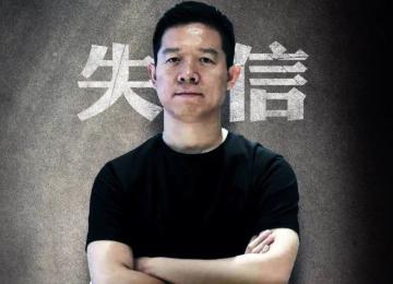 贾跃亭再次发布公开信:打工还债,未偿还债务还有20亿美元
