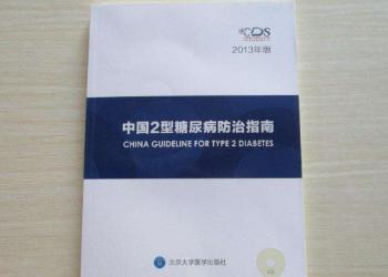 权威专家深入解读中国糖尿病防治指南