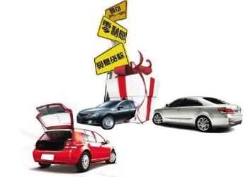 """""""一成首付""""隐藏消费风险,汽车融资租赁市场防风险措施亟须规范"""