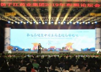 扬子江药业集团2019年第七届和熙哪个网站可以看色情视频会议在泰州隆重开幕