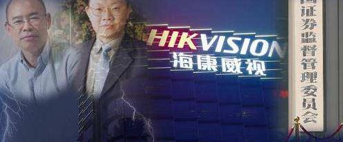 """海康威视""""爆雷"""":胡扬忠和龚虹嘉违法违规被立案调查"""