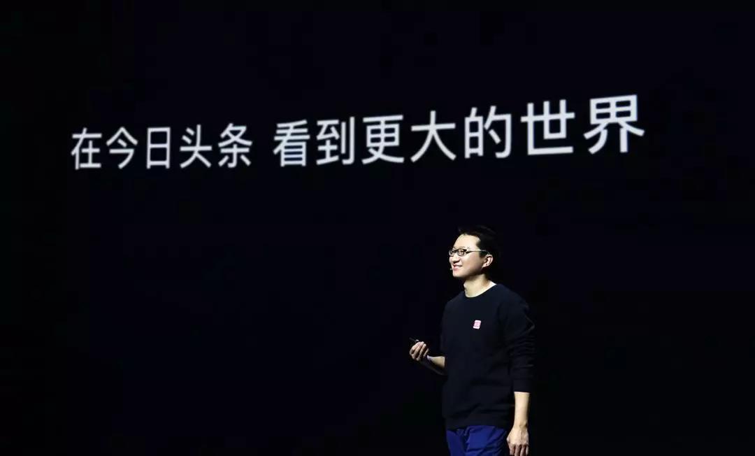 ?今日头条生机大会在京举办,朱文佳成今日头条新任CEO