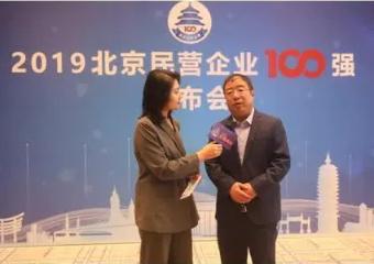 2019北京民营企业百强榜单和专项调研报告公布:奇安信入围榜单第五位