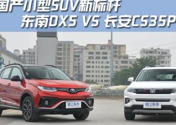 东南DX5对比长安CS35PLUS,谁会是国产小型SUV新标杆?