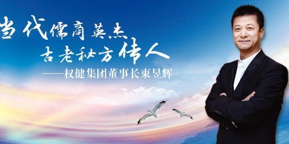 权健事件最新消息:束昱辉被提起公诉,权健帝国持续收缩